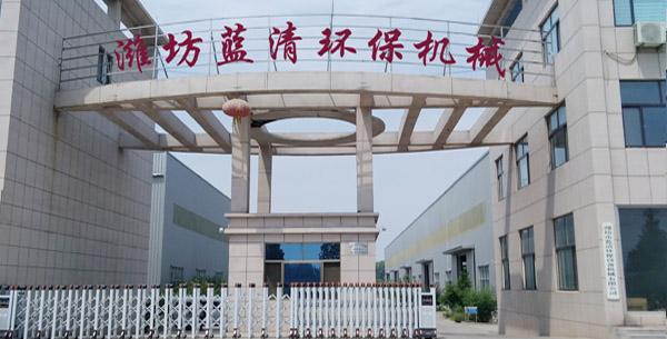 潍坊蓝清环保机械有限公司