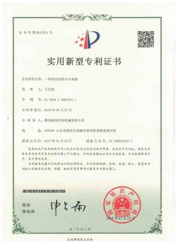 一种油水泥综合分离实用新型专利证书