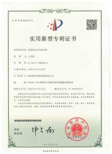 新型恒水位式滗水器实用新型专利证书