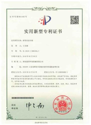 斜管沉淀坐板实用新型专利证书