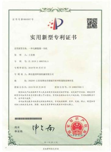 一种电解絮凝一体机专利证书