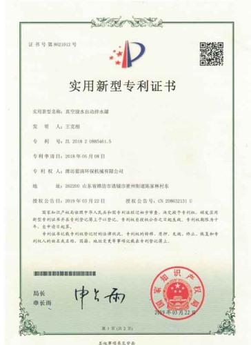 真空脱水自动排水罐专利证书
